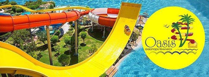 aquapark-oazis